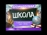 Домисолька - Школа (DJM Grebenshchikov)
