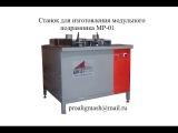 Станок для изготовления модульного подрамника MP 01