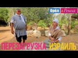 Орел и решка. Перезагрузка - Израиль (Full HD)