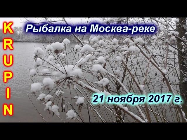 Рыбалка на Москва-реке при сбросе летнего уровня. 21 ноября 2017