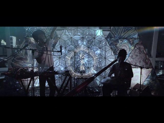 MATSUMOTO ZOKU - UNI LODGE Live in Paradise Session 2016