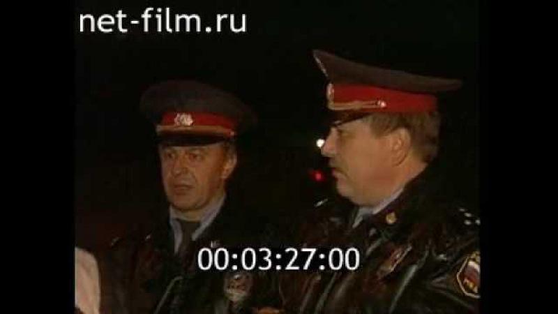 Дорожный патруль (ТВ6, 11.09.1996)