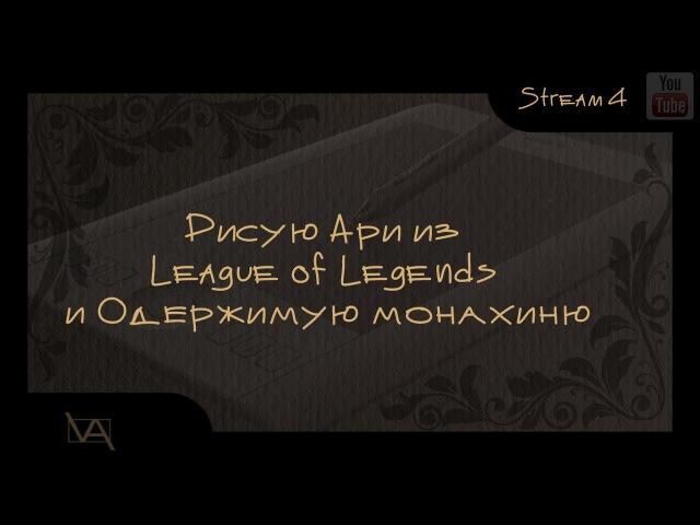 Стрим 4. Ари из League of Legends и Одержимая монахиня