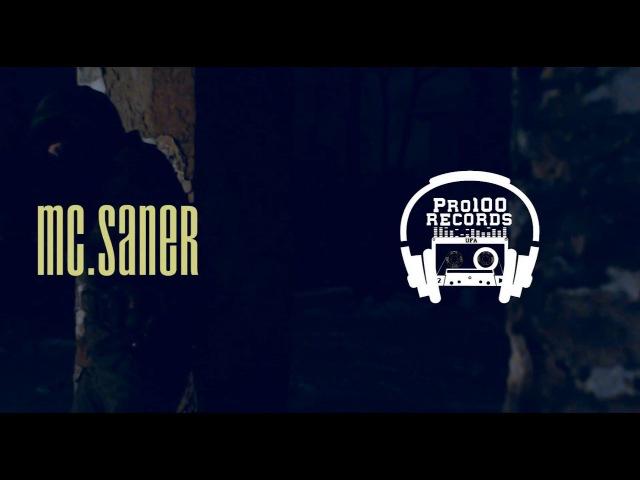MC.SANER - Воин (Pro100 rec.) 2017