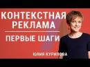 Контекстная реклама для начинающих 2018. Обучение Google Adwords и Яндекс Директ. Юлия Курилова