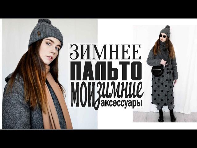 ЗИМНЕЕ ПАЛЬТО 2017| МОИ ЗИМНИЕ АКСЕССУАРЫ | с чем носить | как стилизовать пальто