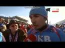 Величайший биатлонист Александр Тихонов поздравляет новоиспеченного чемпиона ...