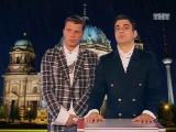 Гарик Харламов и Гарик Мартиросян - Поздравления президентов стран мира (Германия)