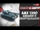 AMX 1390. Навыки и оборудование worldoftanks wot танки — [/wot-vod]