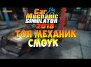 ТОП МЕХАНИК СМОУК | Car Mechanic Simulator 2018