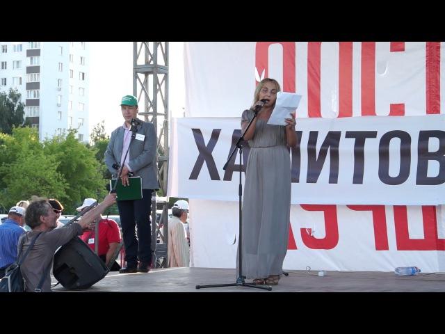 Митинг против Хамитова - Диана Демидова