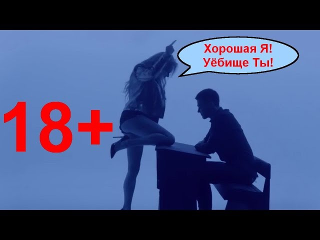 💋 Алиса Вокс Малыш и Шнур в пародии Хорошая Я / 18