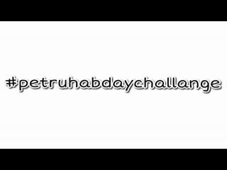 #PetruhaBdayChallange 💥🎁 Happy Birthday 🎉🎊🎉 Передаю @petruhatj @nastya_2002.25 @politaeva  И всееееем, кто хочет присоединиться к нам ❤️