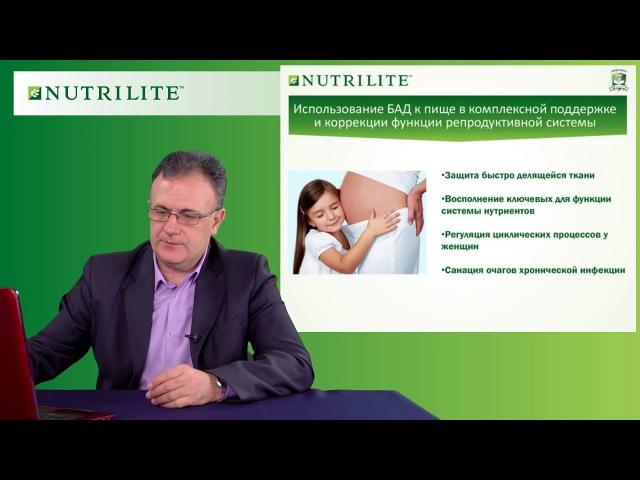 Онлайн трансляция NUTRILITE БАД в программах улучшения демографии с Чудаковым С Ю