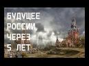 БУДУЩЕЕ РОССИИ ЧЕРЕЗ 5 ЛЕТ Таро-прогноз