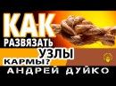 Узлы кармы - как развязать Андрей Дуйко 1 ступень Школа Кайлас