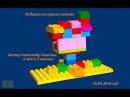 Ейск. Работы из конструктора Лего.