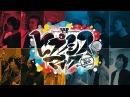 ヒプノシスマイク Division All Stars「ヒプノシスマイク -Division Rap Battle-」Music Video
