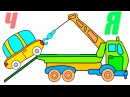 Мультики про машинки для малышей - Шкатулка с буквами Х-Я