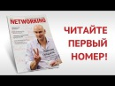 Буктрейлер журнала Нетворкинг по русски 1