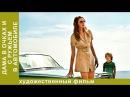 Дама В Очках и с ружьем в автомобиле 2015 триллер драма детектив воскресенье кинопоиск фильмы выбор кино приколы ржака топ