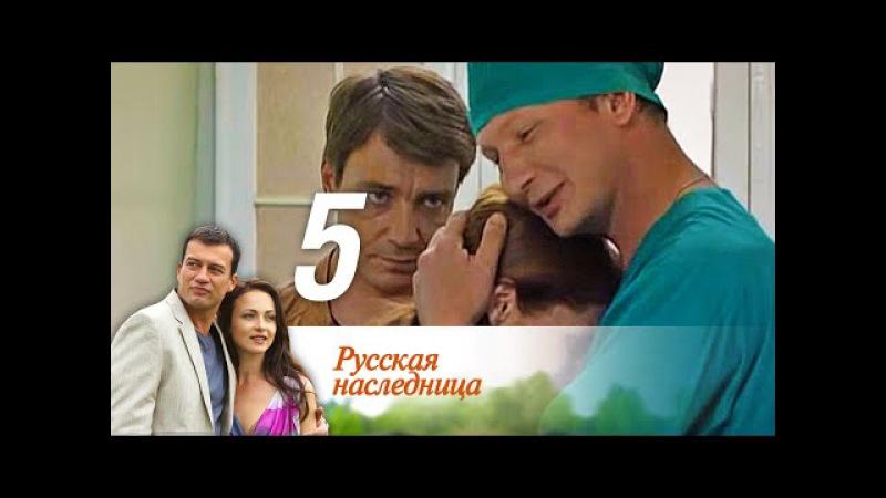 Русская наследница. 5 серия (2012). Мелодрама, детектив @ Русские сериалы