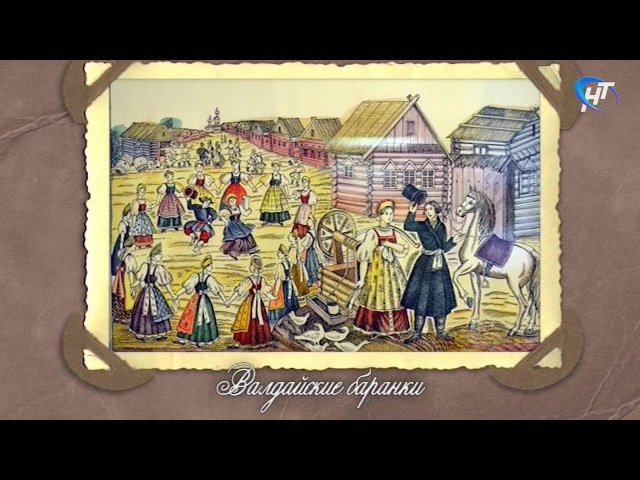 Новгородский фотоальбом. Валдайские баранки