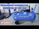 Поршневой компрессор NORDBERG NC100 360 Италия