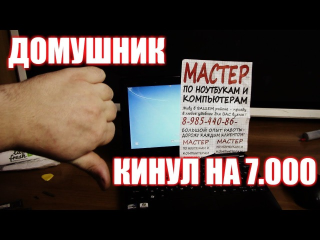 Домушник кинул на 7.000 рублей за палёный Windows 10 Мастера кидалы Компобудни 10