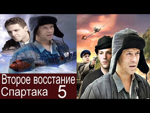 Второе восстание Спартака 5 серия