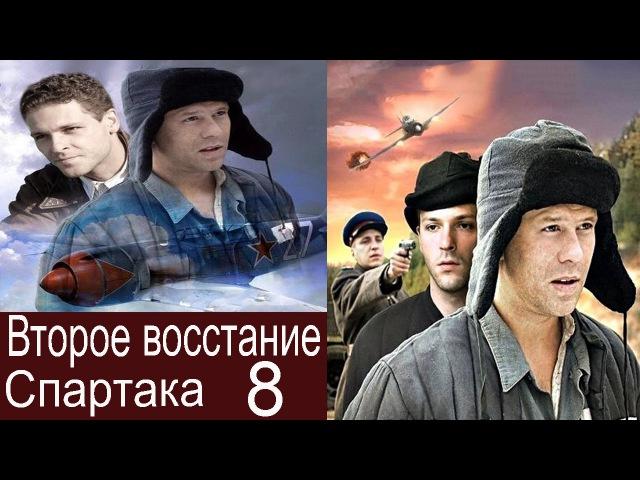 Второе восстание Спартака 8 серия