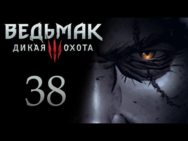 Ведьмак 3 прохождение игры на русском - Дикое Сердце [38]