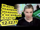 Екатерина Шульман - Ждите подарков (подачек), а не реформ... 12.12.17 Статус