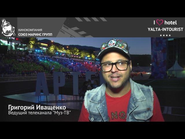 Григорий Иващенко телеведуший «Муз-ТВ» круто отдыхает в «Ялта-Интурист»