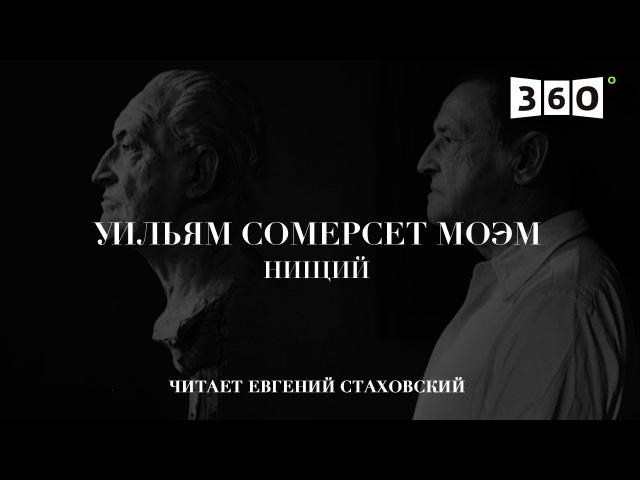 Уильям Сомерсет Моэм -