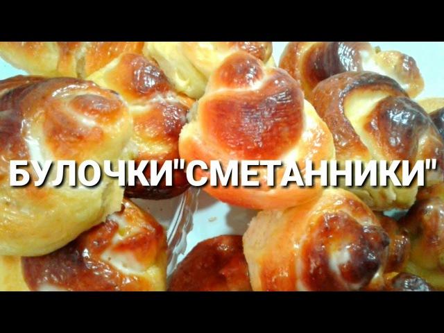 Булочки самые СЛИВОЧНЫЕ!buns creamymilk buns