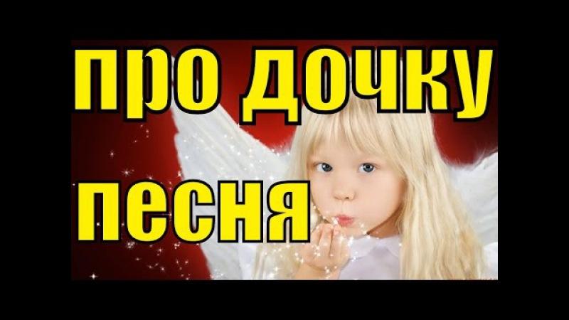 Песня про дочку до слёз забирайте что дают про папу и дочь красивые детские песн ...