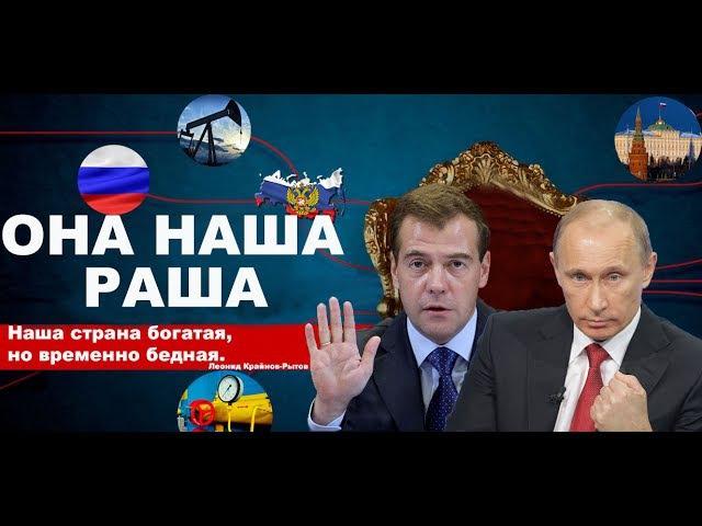 Она наша, Раша. Фильм про Россию, коррупцию и власть