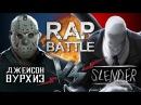 Рэп Баттл - Джейсон Вурхиз vs. Слендермен (Jason Voorhees Friday the 13th vs. Slenderman)
