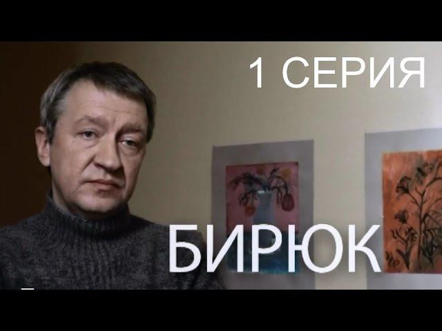 Бирюк 1 серия (2014)