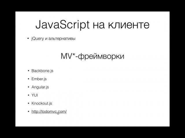 16 - Javascript. Куда двигаться дальше