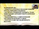 АНГЕЛИНА ПАСХАЛИДИ ТВОЯ РУКА ПОДАРОК БОГА, НАЖМИ, ПОТРИ И БУДЬ ЗДОРОВ!