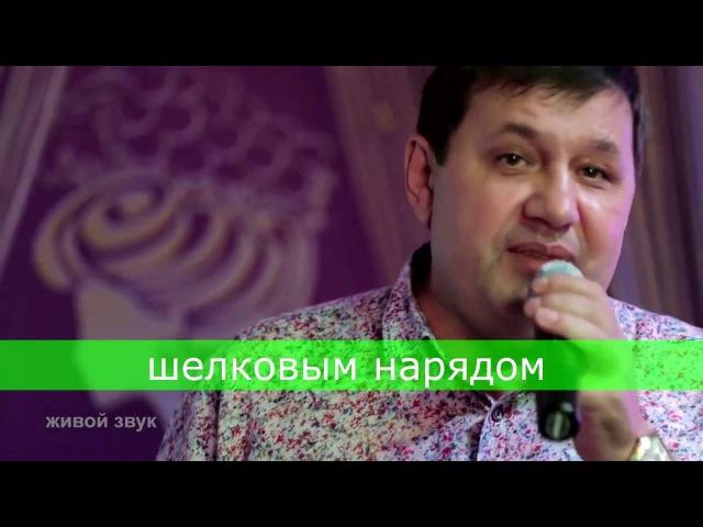 Ярослав Сумишевский и Народный махор песня Любимая женщина