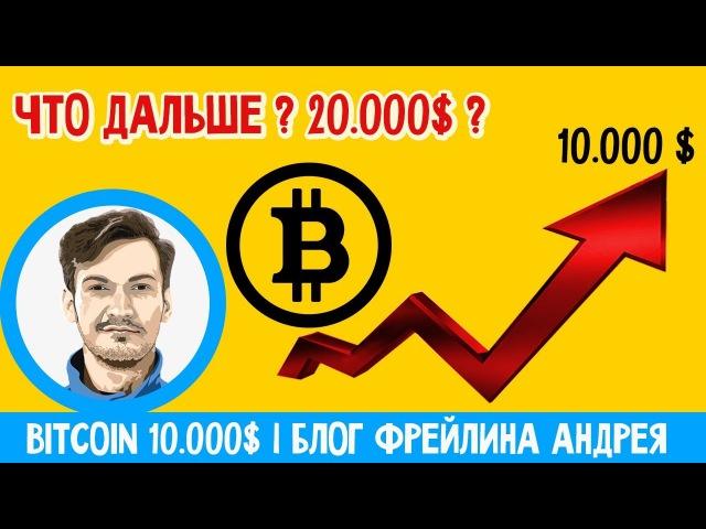 BITCOIN 10000$ | Блог Фрейлина Андрея