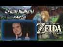 Мурка! ● BlackSilverUfa ● The Legend of Zelda BotW 4 Best Moments!