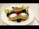 Диетический рецепт, банановые маффины