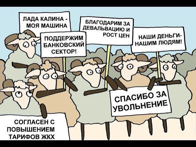 Так кто же стадо? Навальнята или путинята?