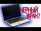 При запуске ЧЕРНЫЙ ЭКРАН на ноутбуке SAMSUNG R510  ПК-ПРОСТО