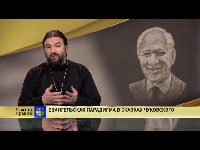 Святая правда: Евангельская парадигма в сказках Чуковского