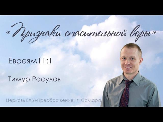 Признаки спасительной веры Евр 11 1 Тимур Расулов